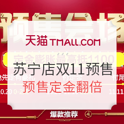 双11预售:天猫苏宁易购家电数码