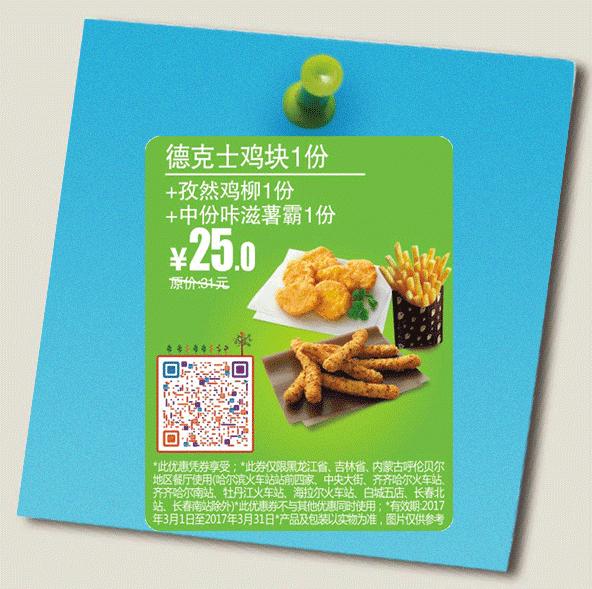 东北德克士德克士鸡块1份+孜然鸡柳1份+中份咔滋薯霸1份