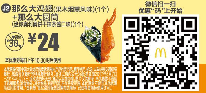 J2微信专属优惠 那么大鸡翅(果木烟熏风味)(1个)+那么大圆筒(迷你奥利奥饼干抹茶酱口味)(1个)