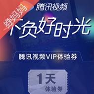 腾讯视频1天VIP体验卡 每天10点-12点开抢