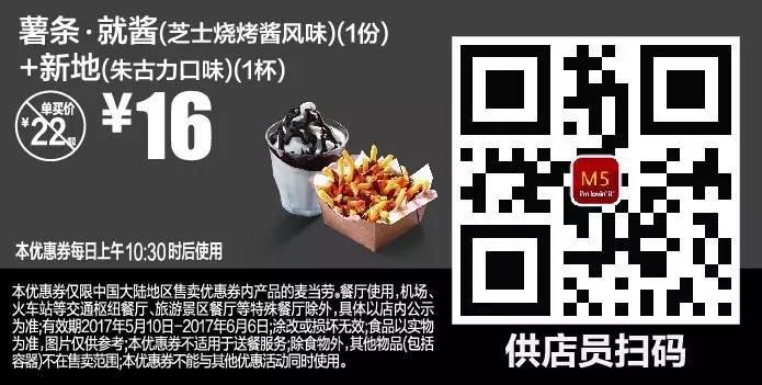 M5薯条·就酱(芝士烧烤酱风味)(1份)+新地(朱古力口味)(1杯)
