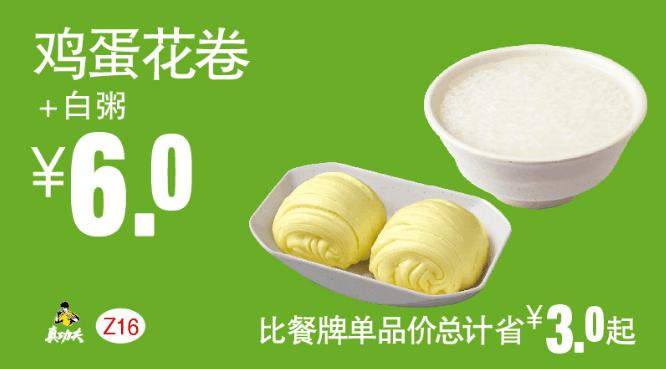 Z16鸡蛋花卷+白粥