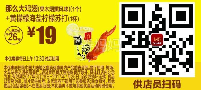 M5那么大鸡翅(果木烟熏风味)(1个)+黄檬檬海盐柠檬苏打(1杯)