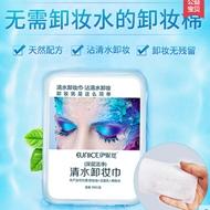 清水无需卸妆水的卸妆棉30片