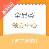 苏宁10-1000元优惠券领取中心 多品类/品牌券