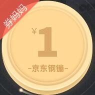 【汇总】0.1-100京东钢镚每天领 可抵扣订单金额,1钢镚=1元
