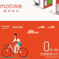 SMOK邀请你免费骑行