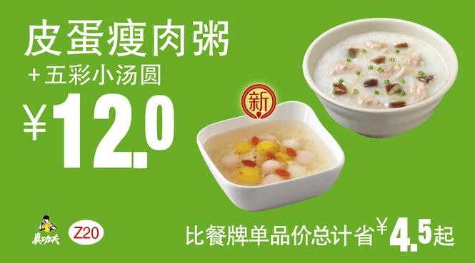 Z20皮蛋瘦肉粥+五彩小汤圆
