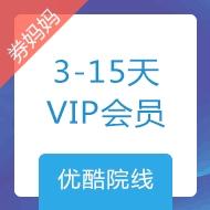 100%领取3-15天优酷VIP会员