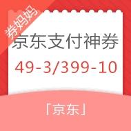 满49-3/399-10元京东支付神券