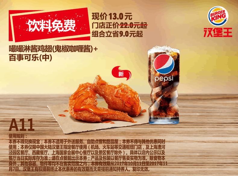 A11嘬嘬淋酱鸡翅(鬼椒咖喱酱)+百事可乐(中)