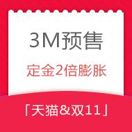 20日0点预售:3M生活用品