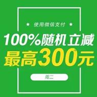 周二微信支付日:100%享受最高300元的随机立减优惠
