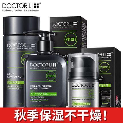 限今日:李医生旗舰店男士护肤品套装