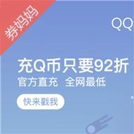 QQ钱包充值Q币 享92折