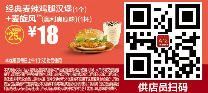 A12经典麦辣鸡腿汉堡(1个)+麦旋风(奥利奥原味)(1杯)