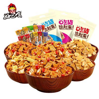 今日:2斤好巴食多味豆干独立小包装