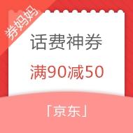 整点抢:京东2-50元话费红包
