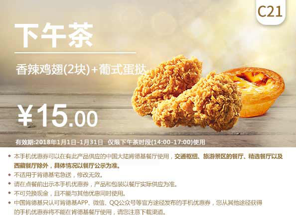 C21 下午茶 香辣鸡翅2块+葡式蛋挞