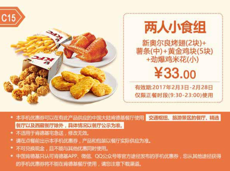 C15新奥尔良烤翅(2块)+薯条(中)+黄金鸡块(5块)+劲爆鸡米花(小)
