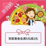 中国银行:到家美食会满5元减2元
