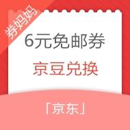 京东6元免邮券+全品类券