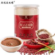 品冠谷生缘 红豆薏米粉500g
