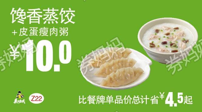 Z22馋香蒸饺+皮蛋瘦肉粥