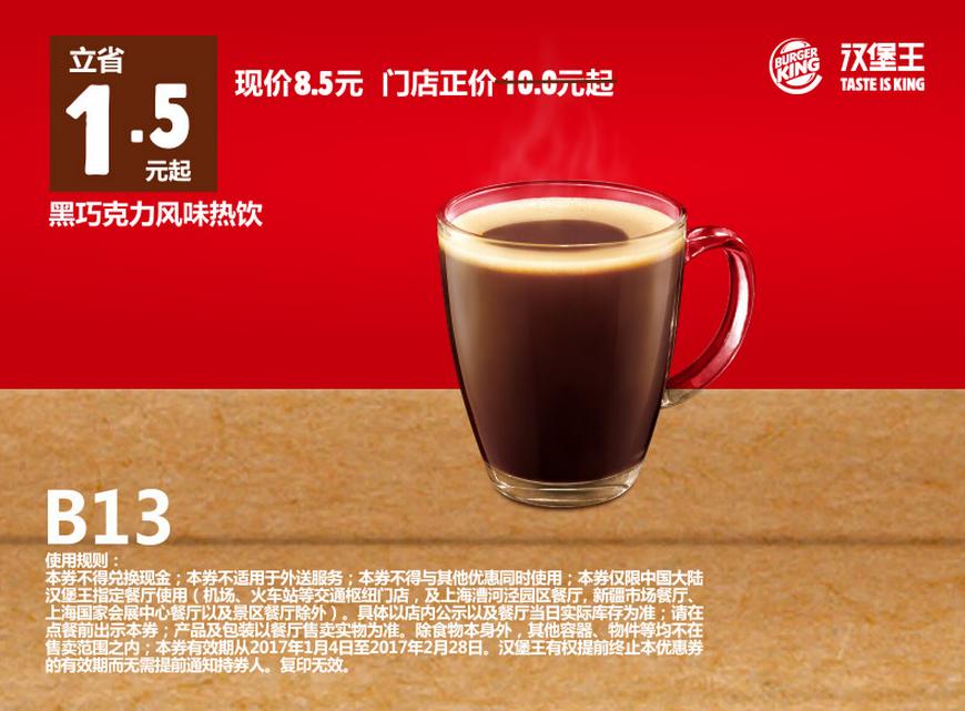 B13黑巧克力风味热饮