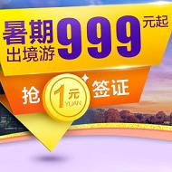 800元携程出境旅游优惠券