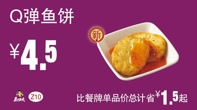 Z10 Q弹鱼饼