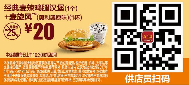A14经典麦辣鸡腿汉堡(1个)+麦旋风(奥利奥原味)(1杯)