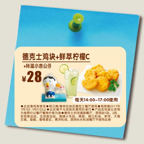 云桂德克士德克士鸡块+鲜萃柠檬C+咔滋小吉公仔