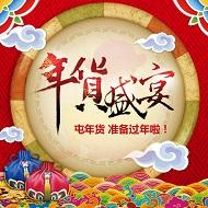 2017春节红包大派送!