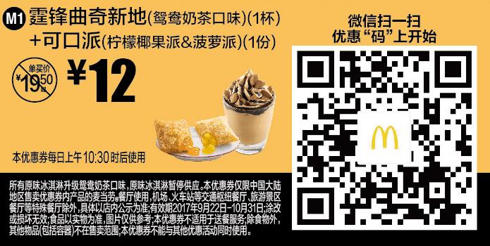 M1霆锋曲奇新地(鸳鸯奶茶口味)(1杯)+可口派(柠檬椰果派&菠萝派)(1份)