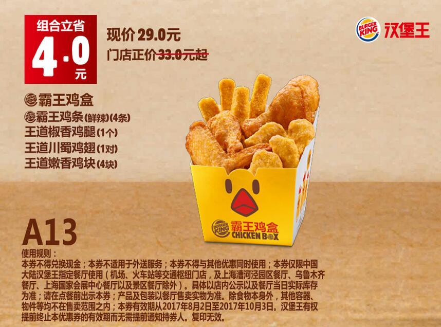 A13霸王鸡盒(霸王鸡条(鲜辣)+王道椒香鸡腿(1个)+王道川蜀鸡翅(1对)+王道嫩香鸡块(4块))