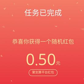 【5月23日】0.08元-6.6元支付红包