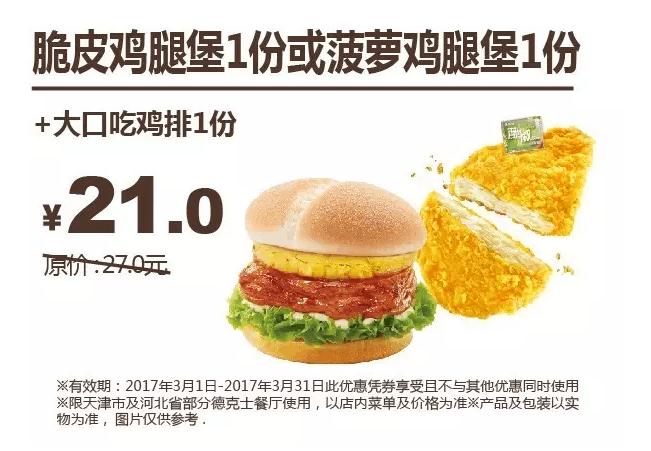 京津冀德克士脆皮鸡腿堡1份或菠萝鸡腿堡1份+大口吃鸡排1份