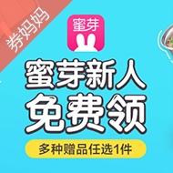 0元购保温杯/陶瓷刀/脸盆等