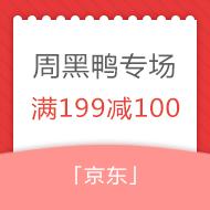 京东周黑鸭零食专场