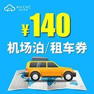 Aircnc140元泊车/租车大礼包