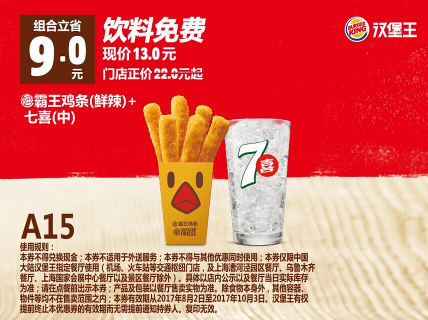 A15霸王鸡条+七喜(中)