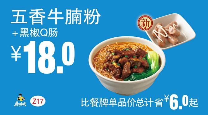 Z17五香牛腩粉+黑椒Q肠