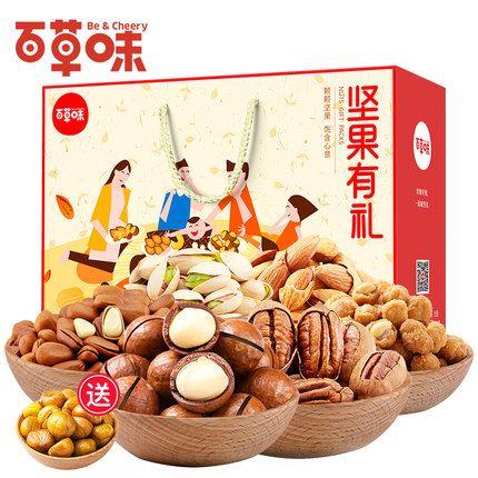 双11预售:百草味坚果大礼包1168g