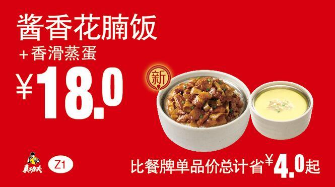 Z1酱香花腩饭+香滑蒸蛋