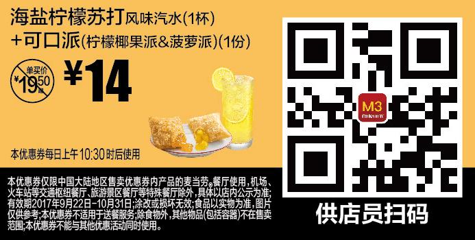 M3海盐柠檬苏打风味汽水(1杯)+可口派(柠檬椰果派&菠萝派)(1份)