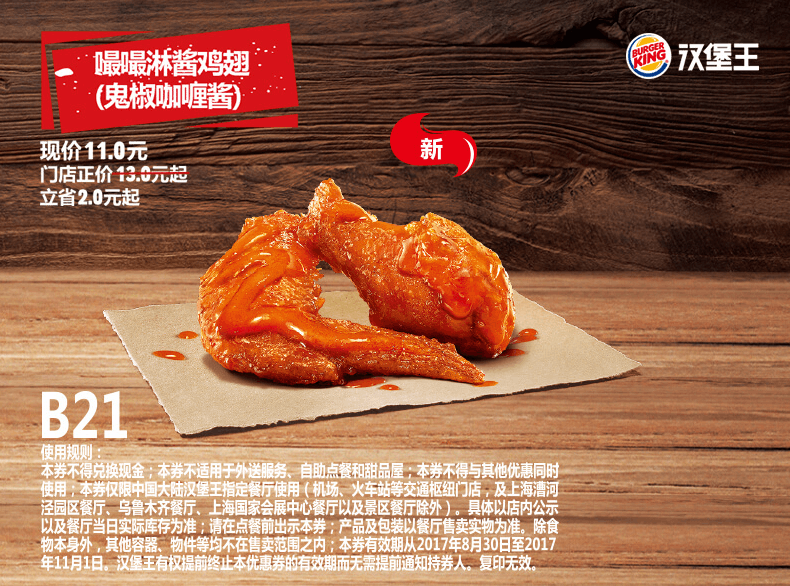 B21嘬嘬淋酱鸡翅(鬼椒咖喱酱)