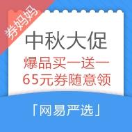 网易严选中秋大促特惠