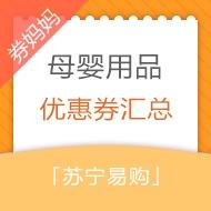 【母婴用品】5-100元苏宁易购优惠券