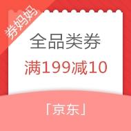 10点领:京东10元全品类优惠券